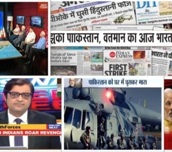 Pulwama and the Delusional Indian Media